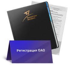 регистрация ОАО