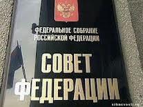 sovet_fediracii