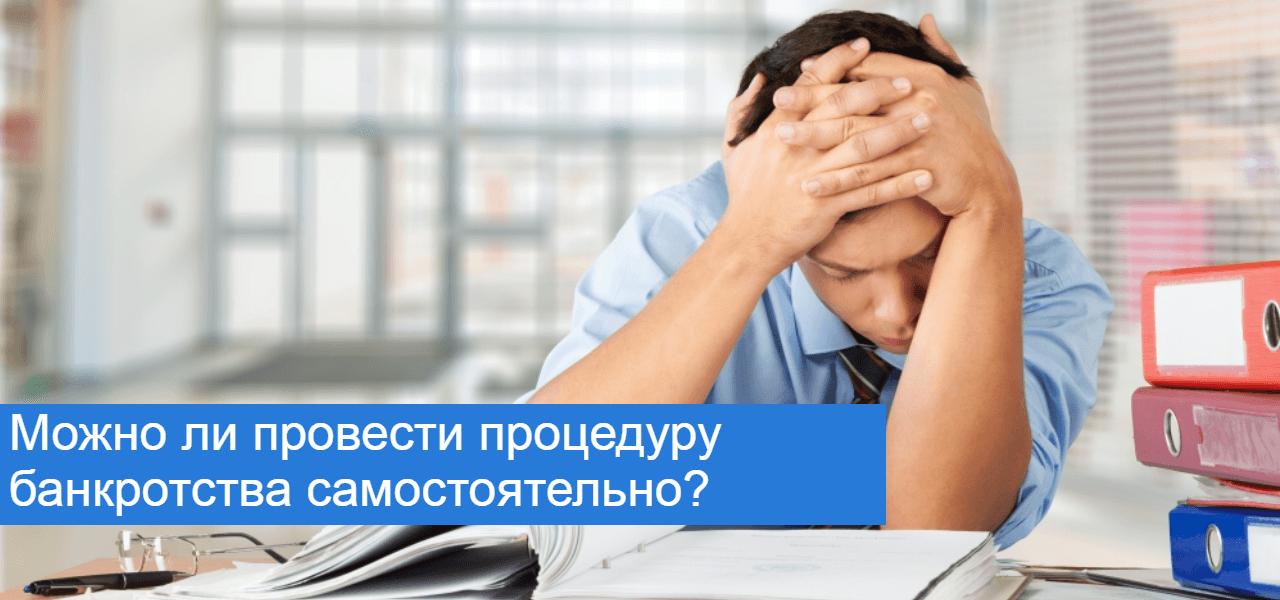 Можно ли провести процедуру банкротства самостоятельно