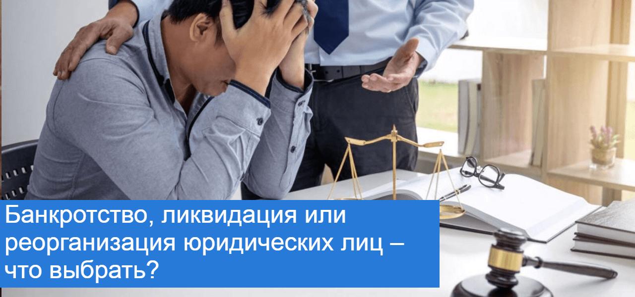 банкротство или ликвидация организации в чем разница