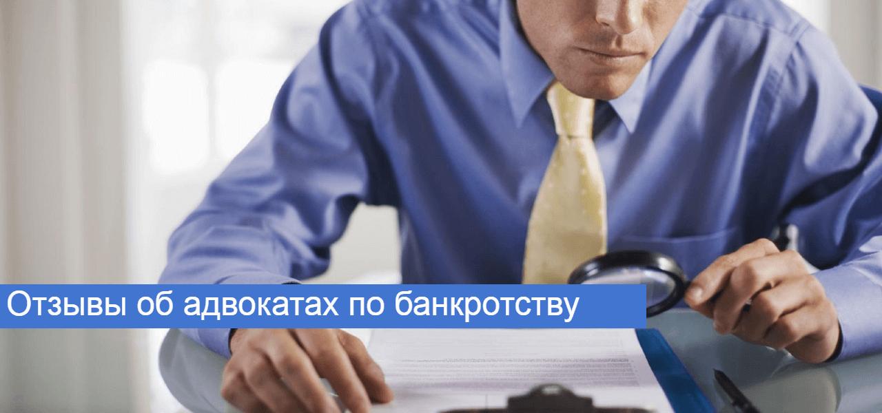 рейтинг юристов по банкротству физических лиц москва